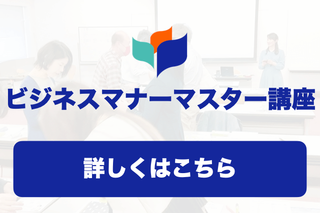 ビジネスマナーマスター講座詳細
