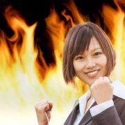 燃える女性社員