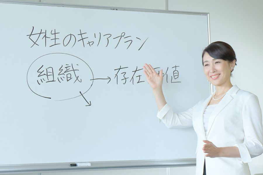 女性活躍推進研修