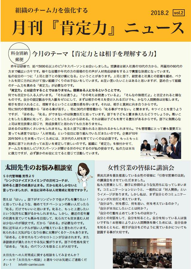 肯定力ニュース.vol2o