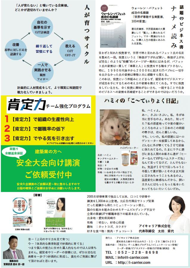 肯定力ニュース.vol2u