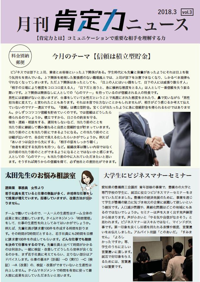 肯定力ニュース.vol3o