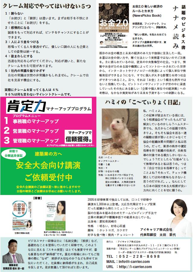 肯定力ニュース.vol3u