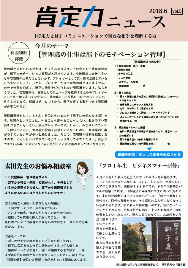 肯定力ニュース.vol5o