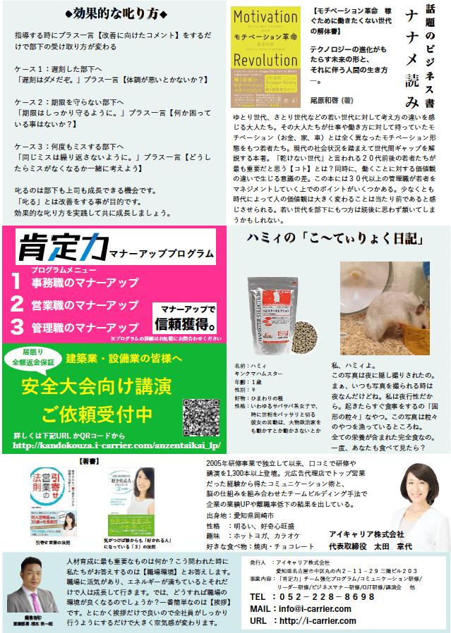 肯定力ニュース.vol5u