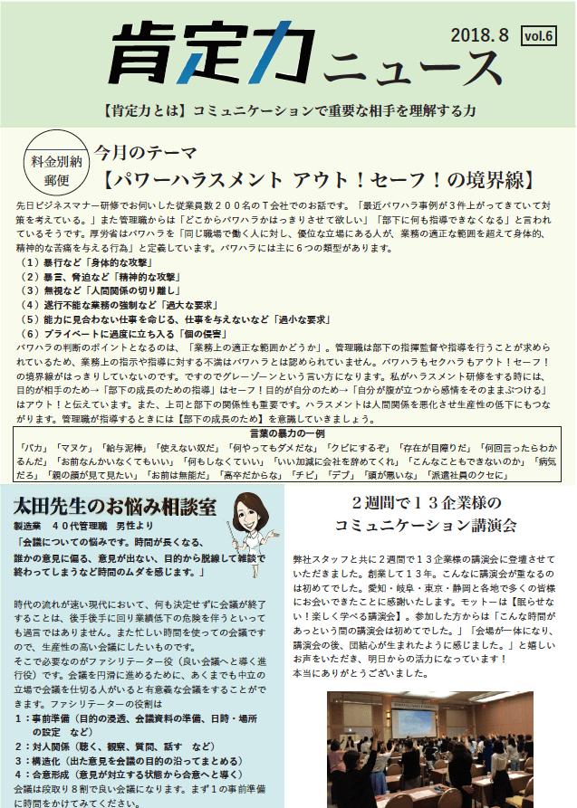 肯定力ニュース.vol6o