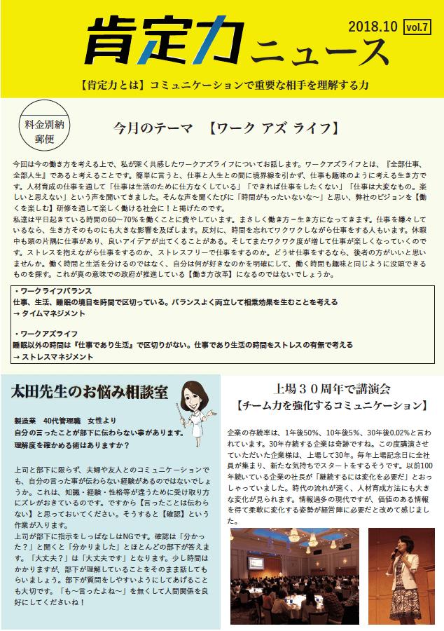 肯定力ニュース.vol7o