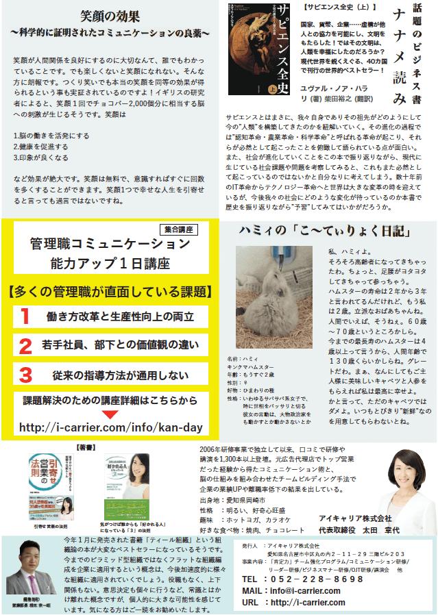肯定力ニュース.vol7u