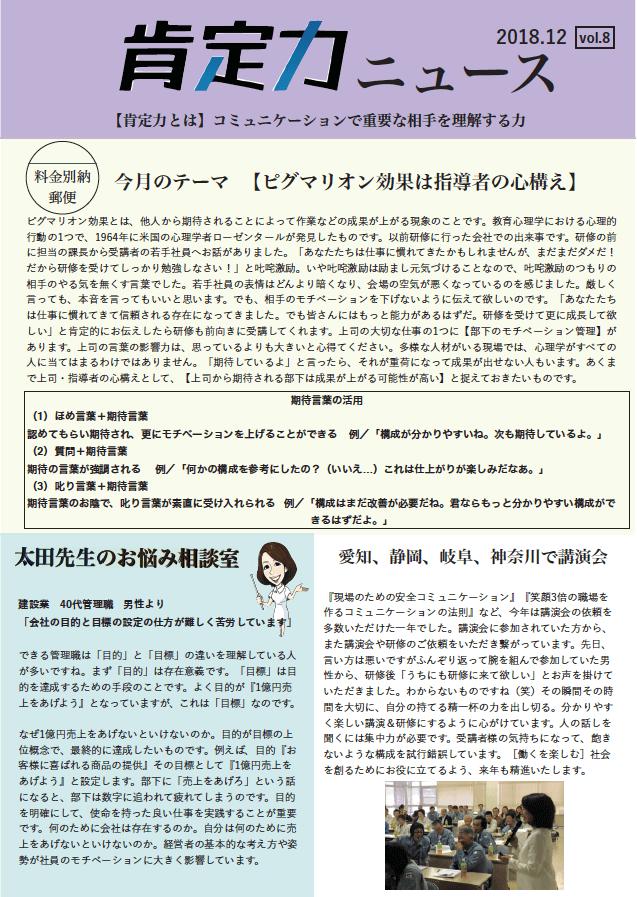 肯定力ニュース.vol8o