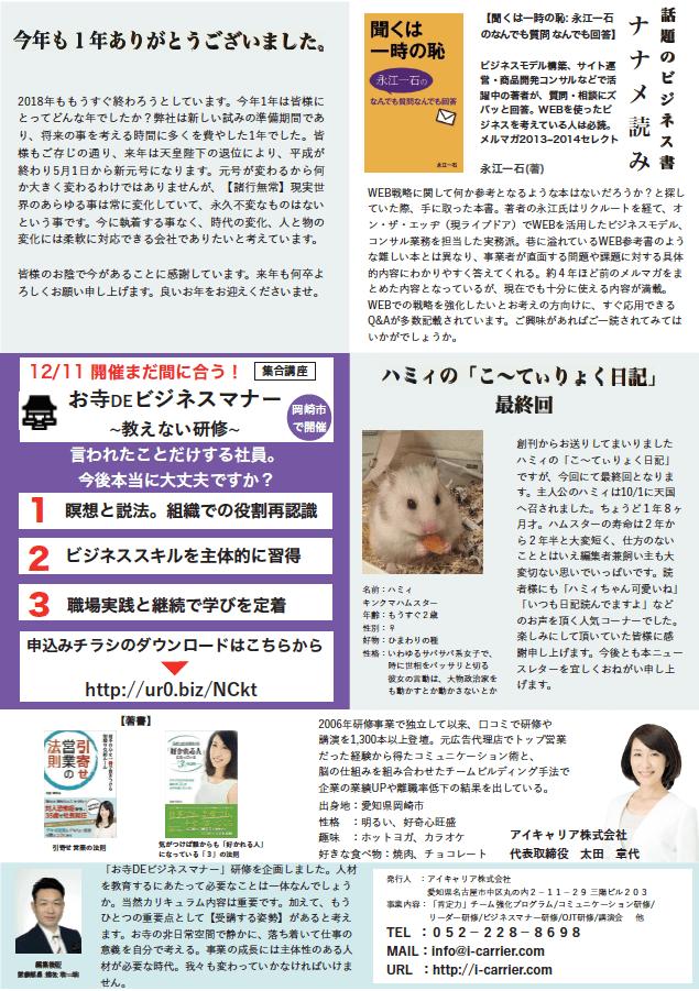 肯定力ニュース.vol8u