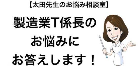 太田の似顔絵と相談者