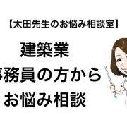 太田の似顔絵と相談者名