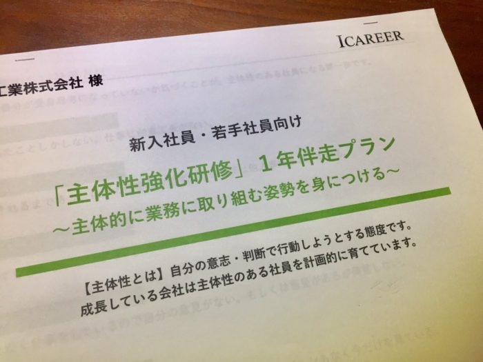 主体性強化研修_テキスト