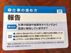 ビジネスマナーカード(報告)