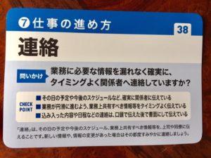 ビジネスマナーカード(連絡)