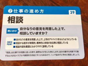 ビジネスマナーカード(相談)
