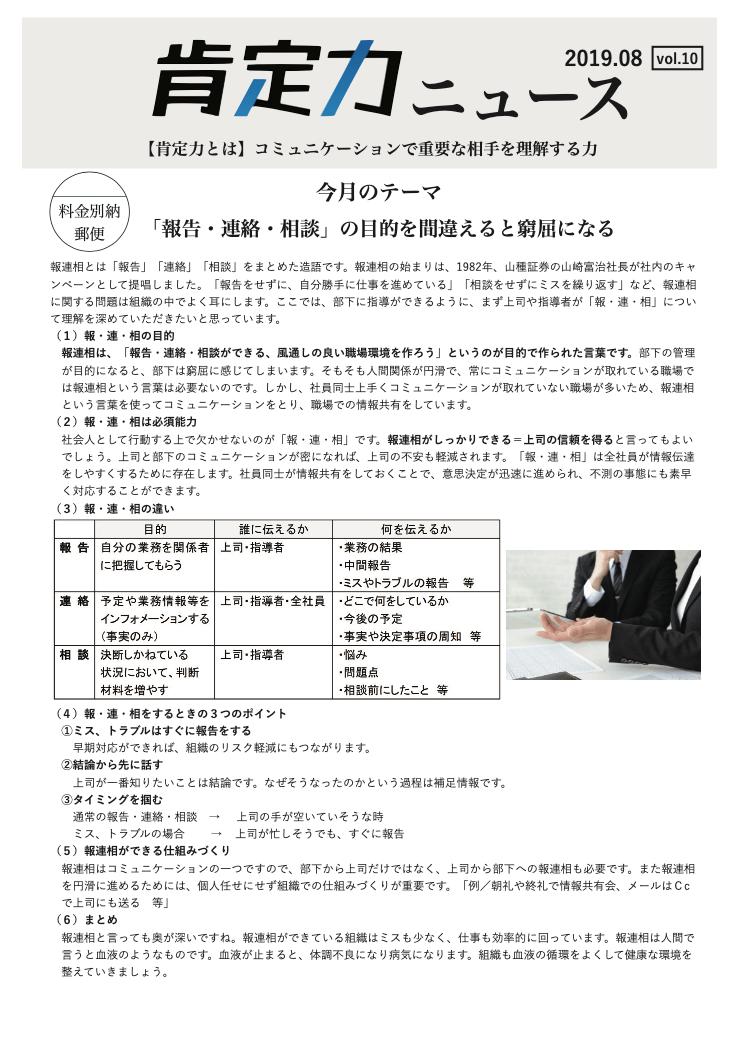 肯定力ニュース vol.10表
