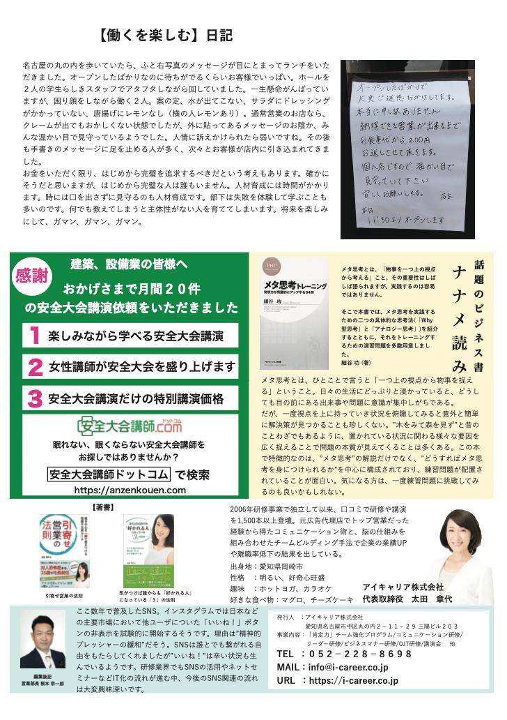 肯定力ニュース vol.10裏