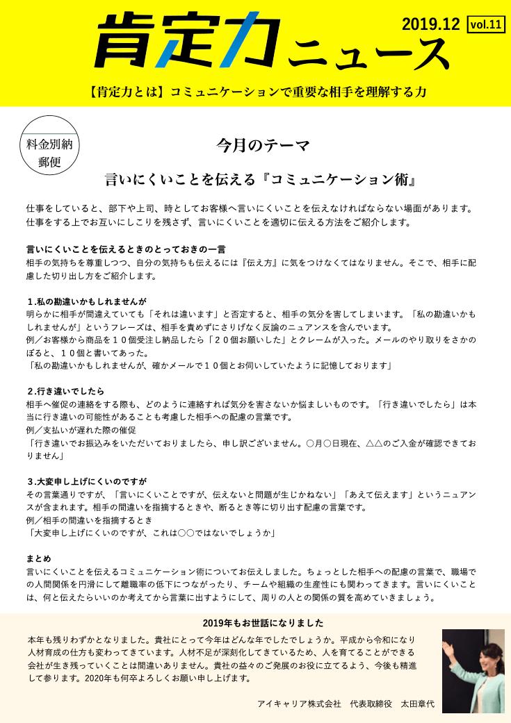 肯定力ニュース vol.11表