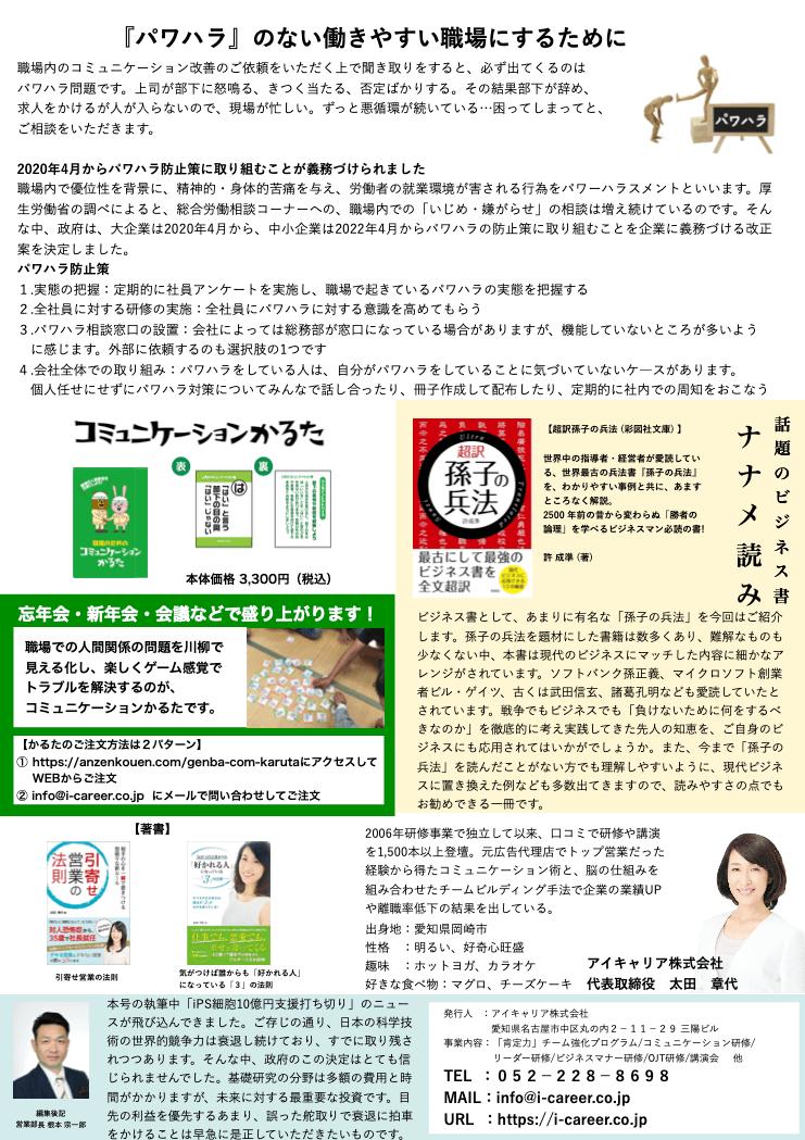肯定力ニュース vol.11裏