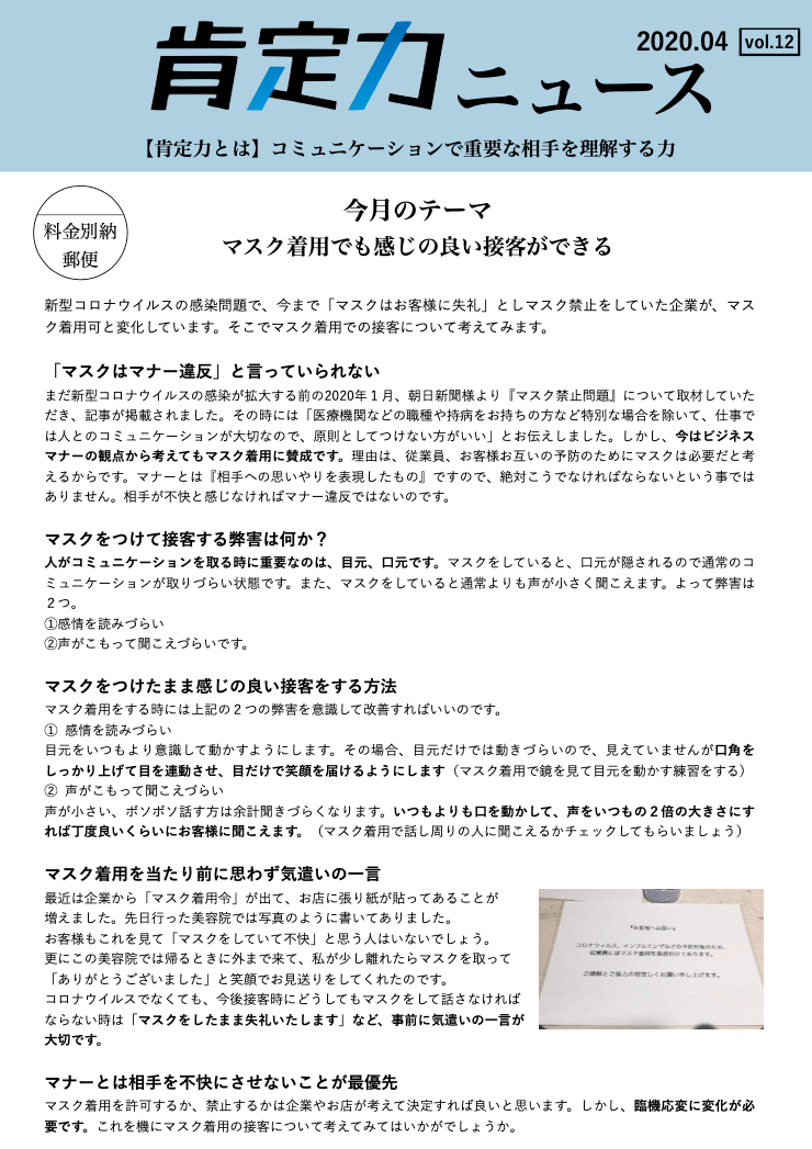 肯定力ニュース vol.12表