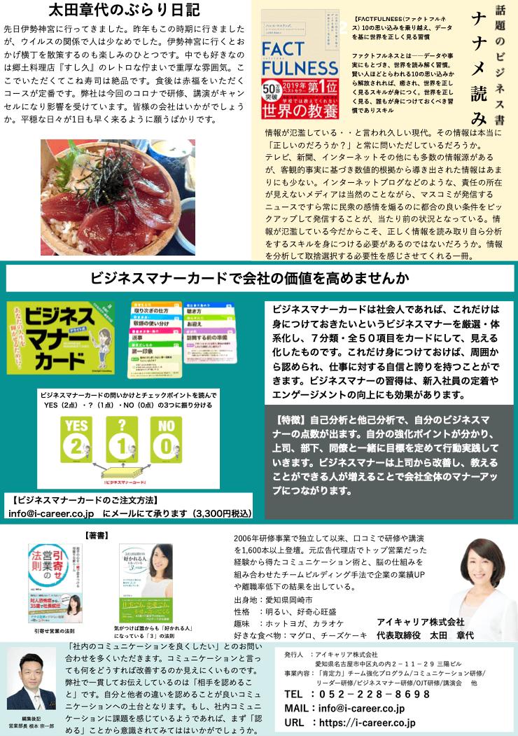 肯定力ニュース vol.12裏