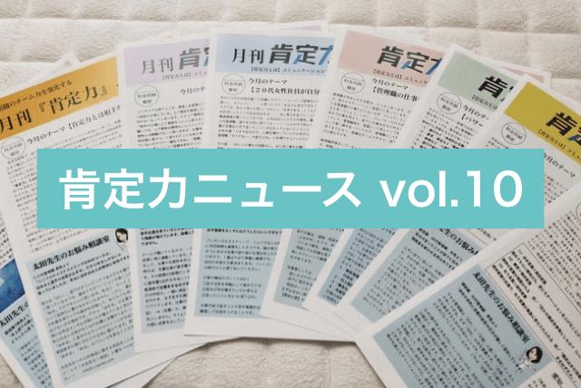 肯定力ニュース vol.10サムネイル