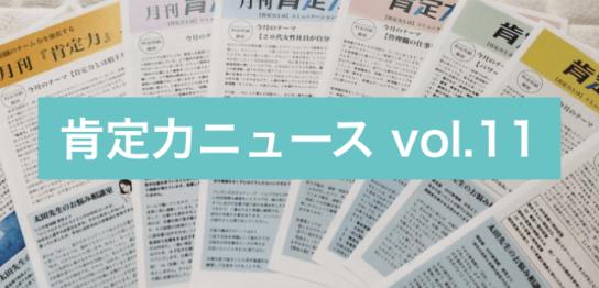 肯定力ニュース vol.11サムネイル