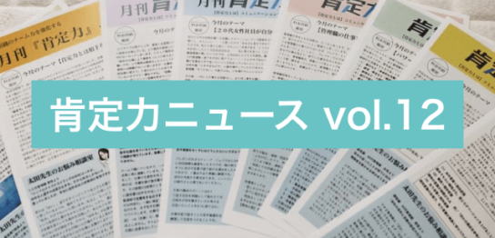 肯定力ニュース vol.12サムネイル