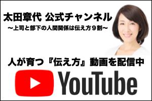 太田章代公式youtube