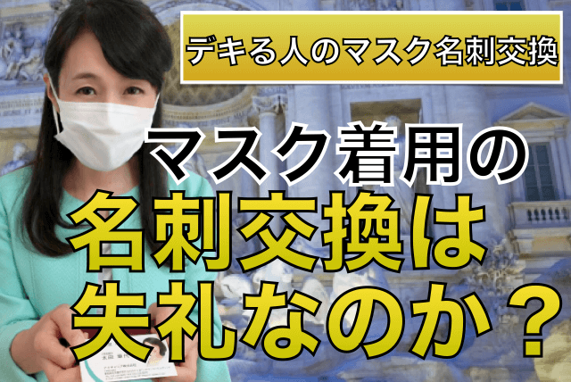 マスク名刺交換サムネ