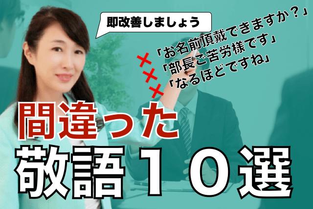 間違った敬語10選
