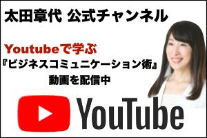 太田章代 youtubeチャンネル誘導