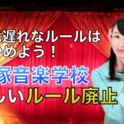宝塚音楽学校厳しいルール廃止