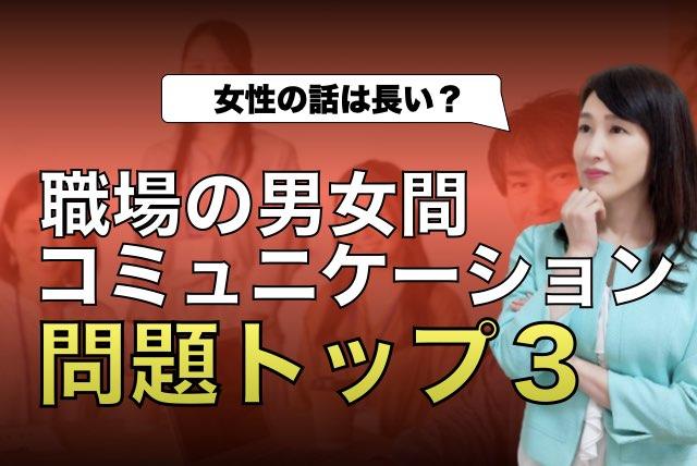 職場の男女間コミュニケーション問題トップ3 森喜朗氏の言うように女性は話しが長いの?