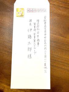 封筒の縦書表