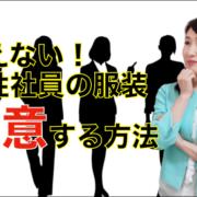 女性社員への服装注意