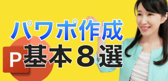 パワポ作成基本8選