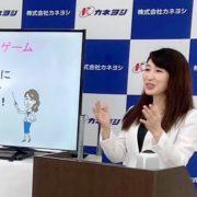 株式会社カネヨシ様 youtube研修