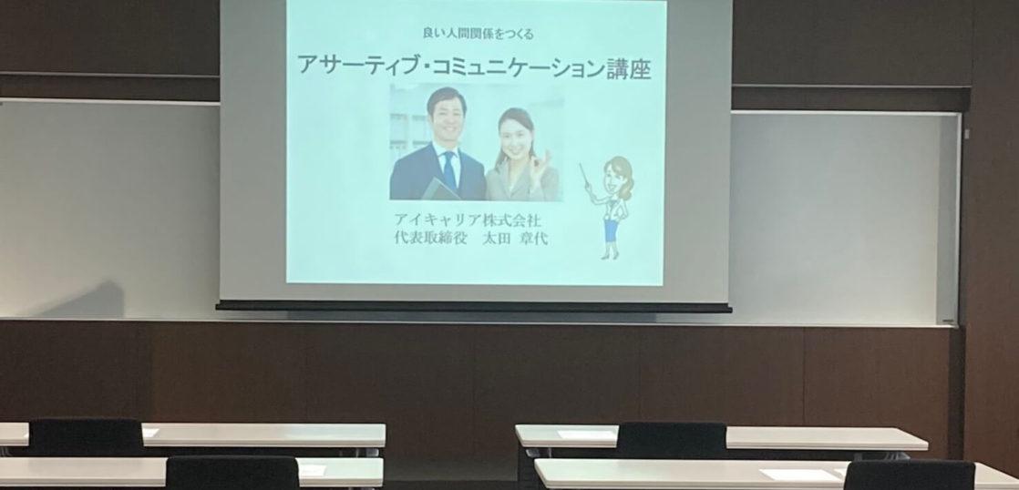アサーティブコミュニケーション研修会場写真