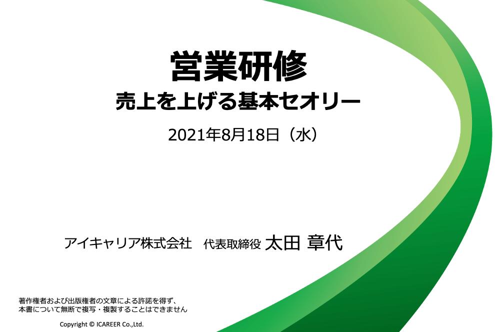 営業研修カリキュラム