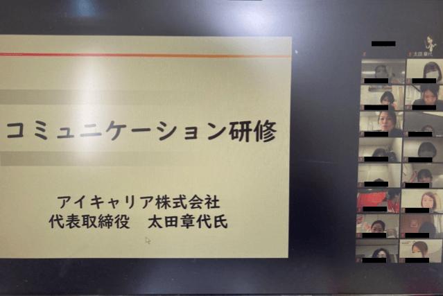 ビジネスコミュニケーションZOOM研修