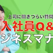 ビジネスマナー新入社員Q&A